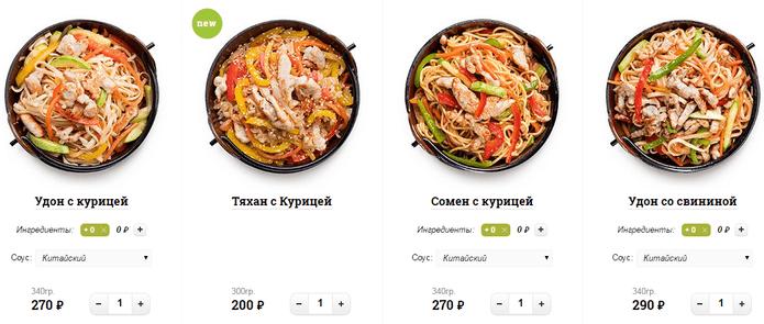 PizzaSushiWok — меню интернет-магазина