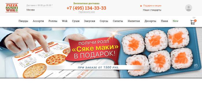 ПиццаСушиВок — главная страница
