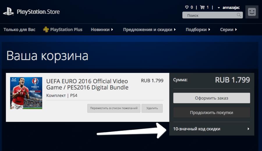 Корзина в PlayStation Store