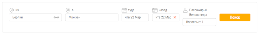 Поиск билета в FlixBus