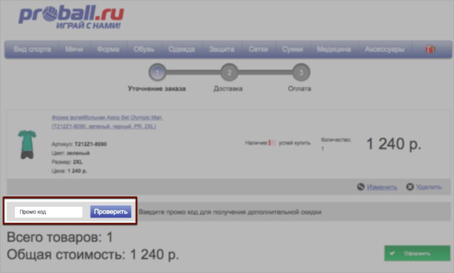 Корзина Proball.ru