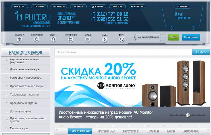 Pult.ru — главная страница