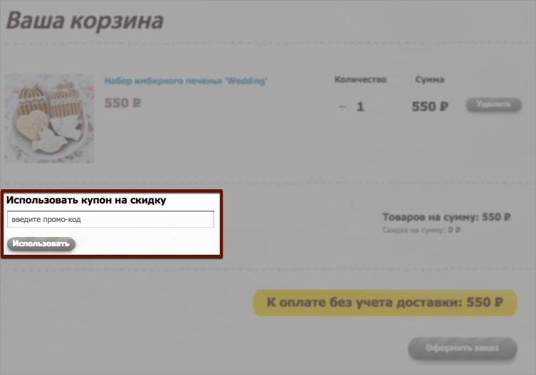 Корзина PichShop