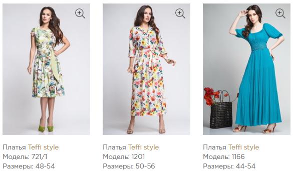 Любимое женское платье пресли