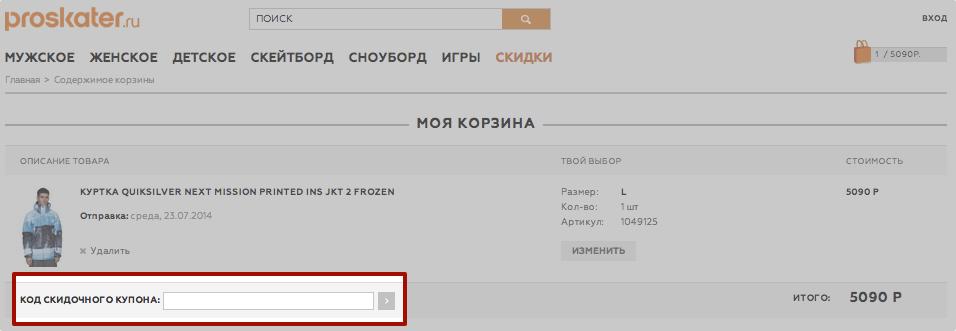Активация кода скидочного купона в Proskater