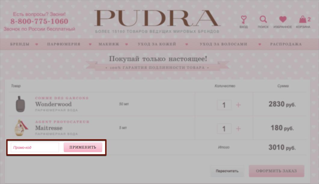Корзина pudra.ru