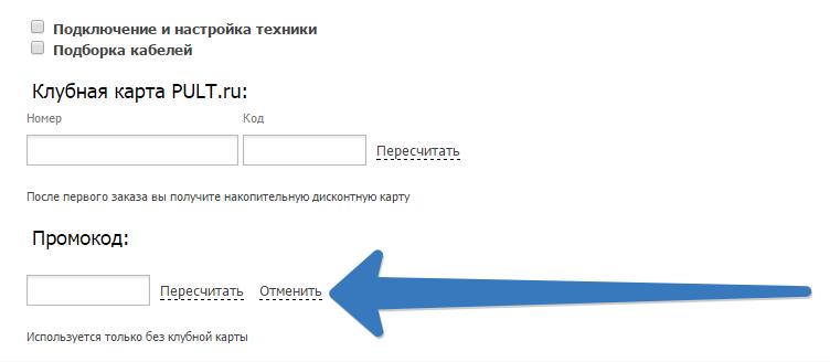Пульт.ру промокод