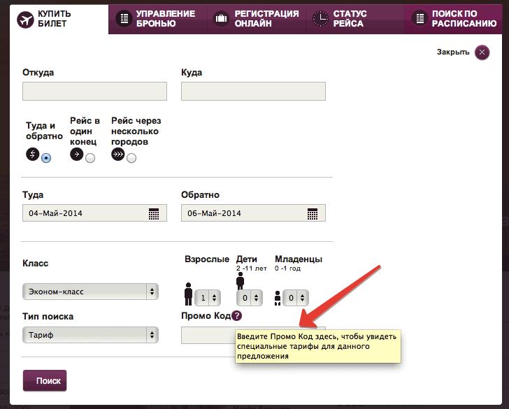 Где ввести промокод для Qatar Airways