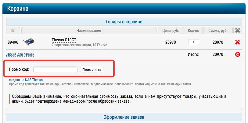 Активация промокода в Регард.ру