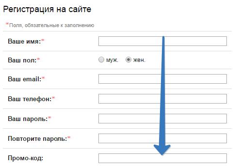 Промокод Респект при регистрации