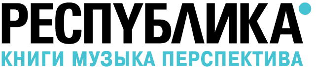 Республика логотип