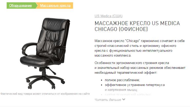 На roskosmetika.ru есть даже массажные кресла