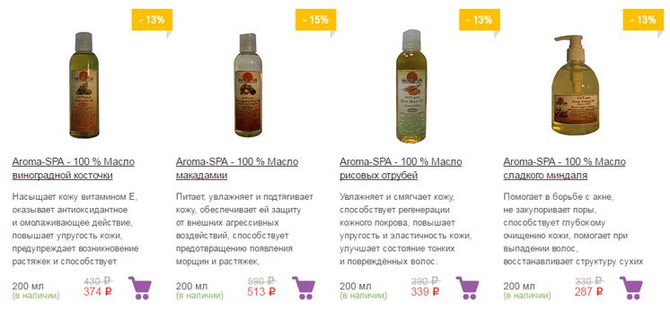 Roskosmetika — выгодные цены на распродажах