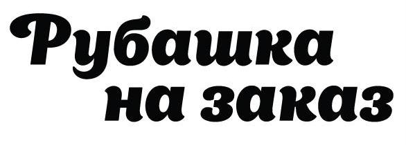 Рубашка на заказ — логотип