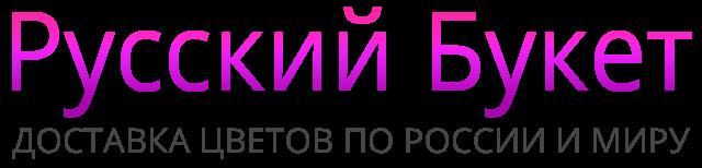 Русский букет логотип