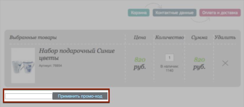 Корзина redcube.ru