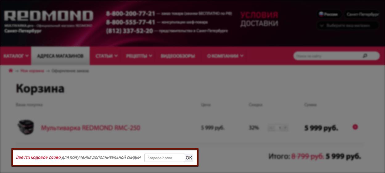 Корзина интернет-магазина multivarka.pro