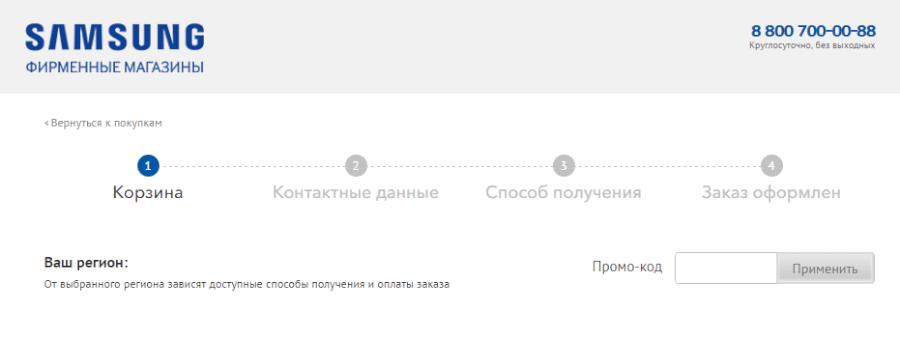 Активация промокода Samsung