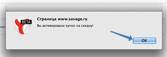 Сообщение об успешной активации купона на скидку в Savage
