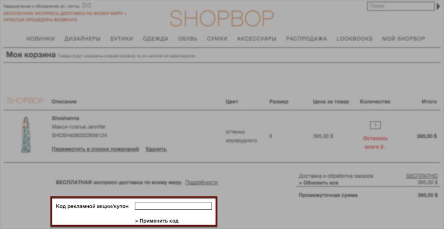 Корзина Shopbop