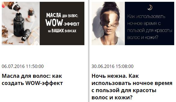 Shophair блог