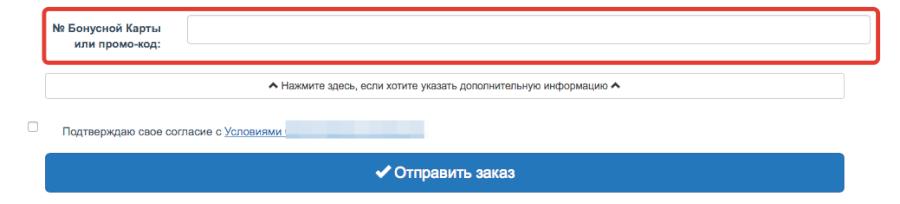 Корзина интернет-магазина Sidex.ru