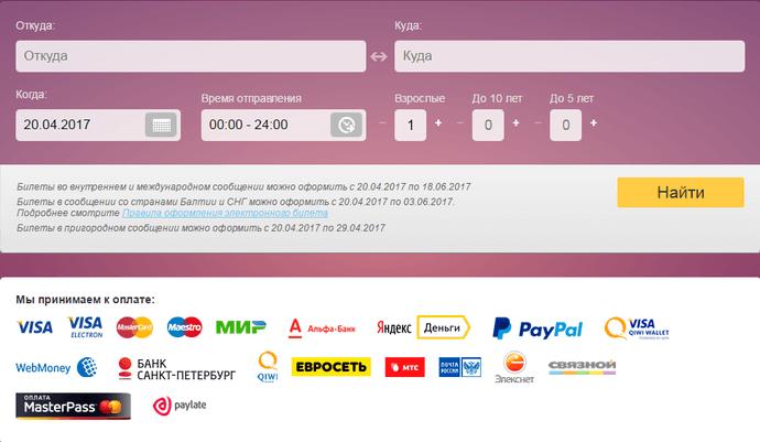 Онлайн регистрация билетов на самолет sindbad купить авиабилеты москва бишкек уральские авиалинии