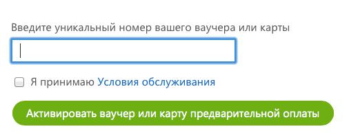 Как воспользоваться ваучером скайп