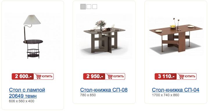 Столы в Столплит