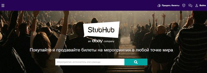 StubHub — главная страница