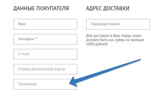 Промокод в интернет-магазине Sumochka.com