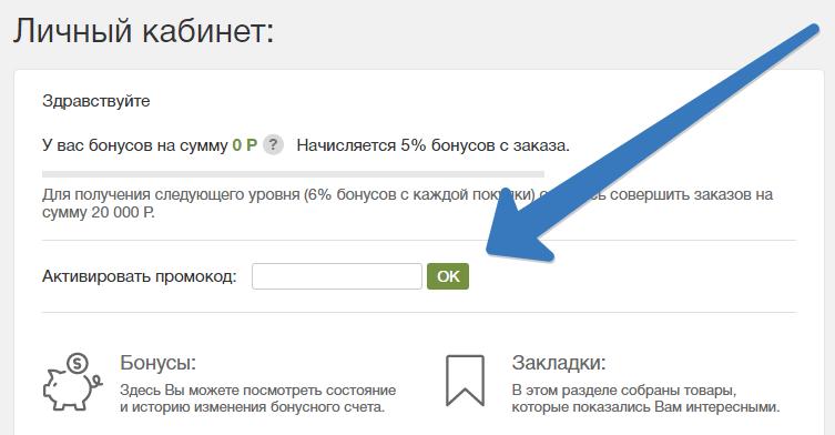 Супер-промокод для Суперпосуда.ру