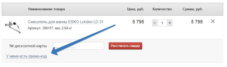 Как воспользоваться промокодом на сайте Superstroy.ru