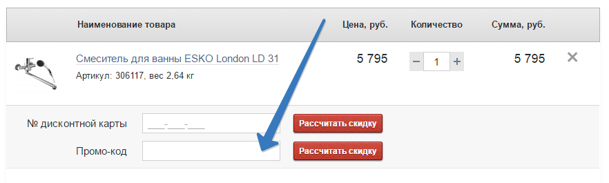 Промокод на сайте Superstroy.ru