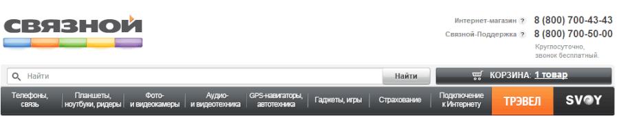 Меню интернет-магазина Связной