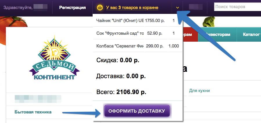 Нажмите кнопку оформить доставку, чтобы перейти к странице заполнения данных