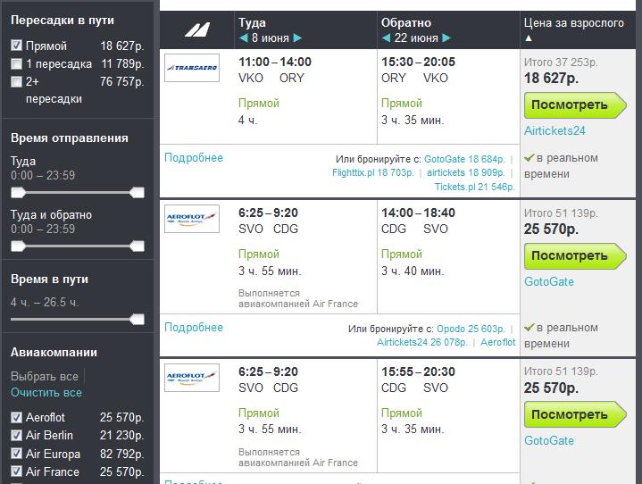 Skyscanner — билеты в Париж