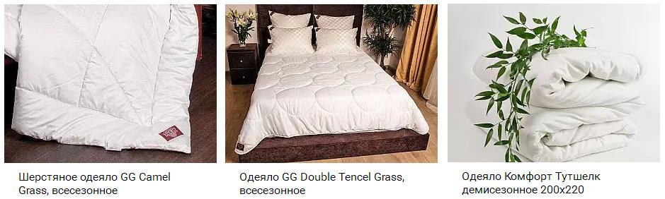 Спим.ру купить одеяло