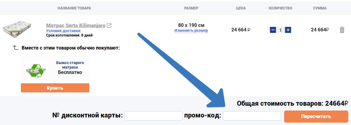 Промокод для магазина Спим.ру