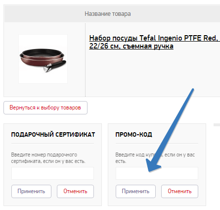 Промокод в интернет-магазине Тефаль
