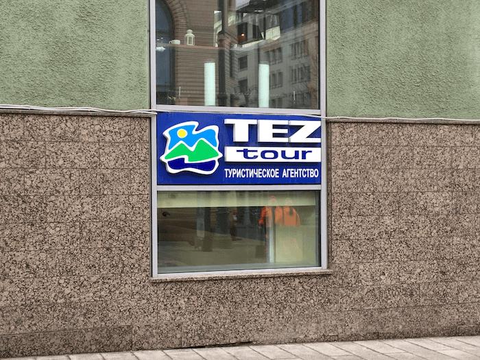 Офис Tez Tour