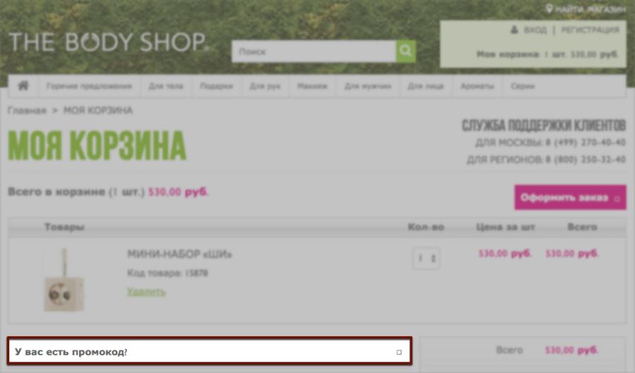 The Body Shop —корзина