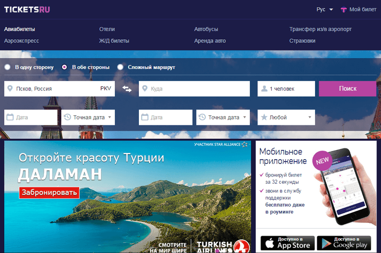 Тикетс.ру — главная страница