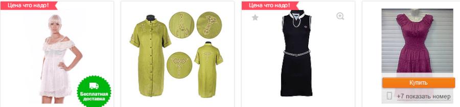 Платья в интернет-магазине Tiu.ru