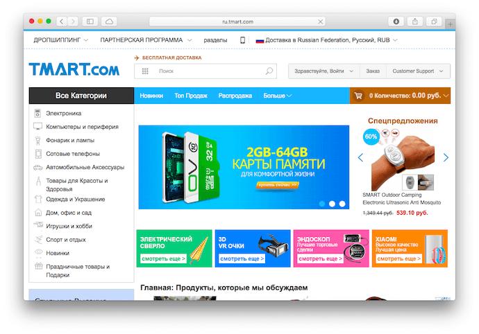 Сайт Tmart на русском