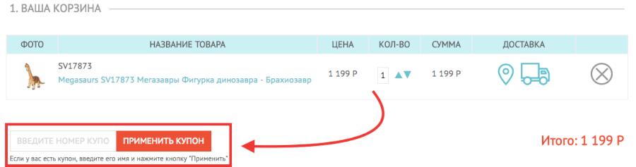 Той.ру промокод