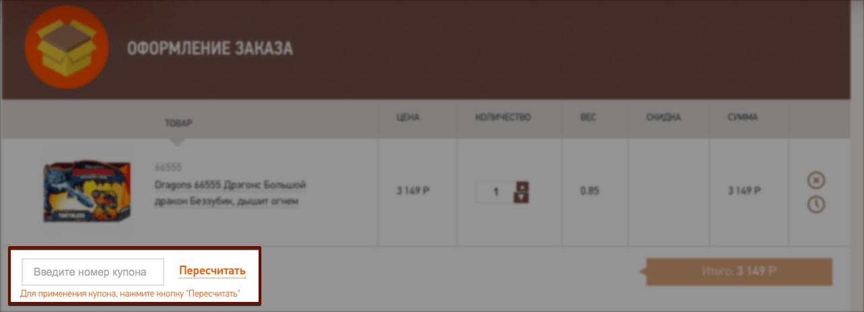 Активация купона на Toy.ru