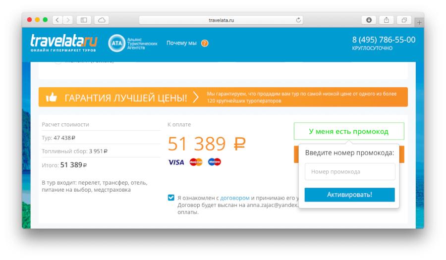 Где вводить промокод Travelata.ru?