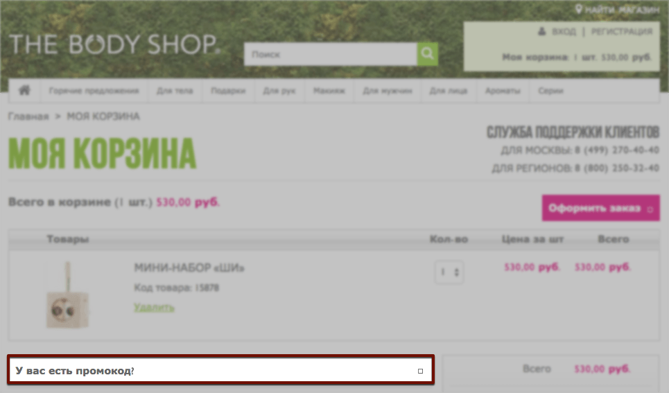 The Body Shop — корзина