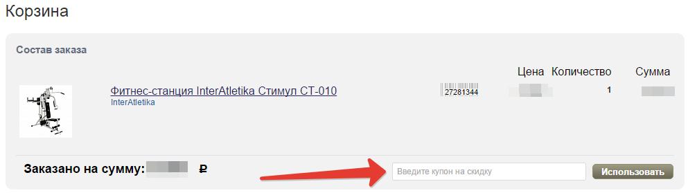 Тренажеры.ру — купон на скидку